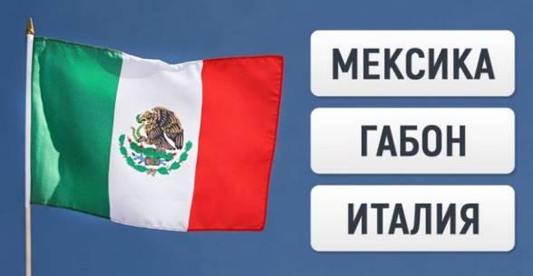 Тест: Угадайте страну по её флагу!