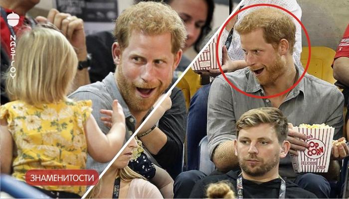 Девочка тайком ела попкорн принца Гарри, и его реакция бесценна — видео