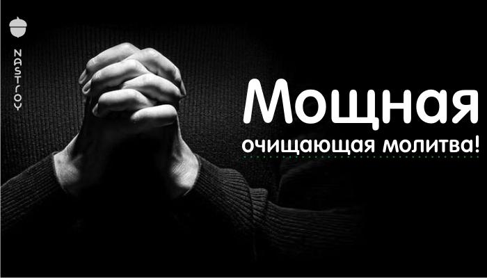 Мощная очищающая молитва!