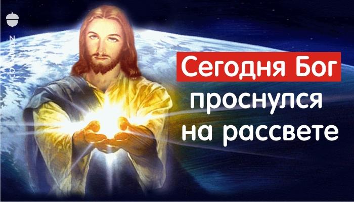 СТИХОТВОРЕНИЕ ПРОСНУЛСЯ НА РАССВЕТЕ БОГ ЧИТАЕТ МАКС ВИДЕО СКАЧАТЬ БЕСПЛАТНО