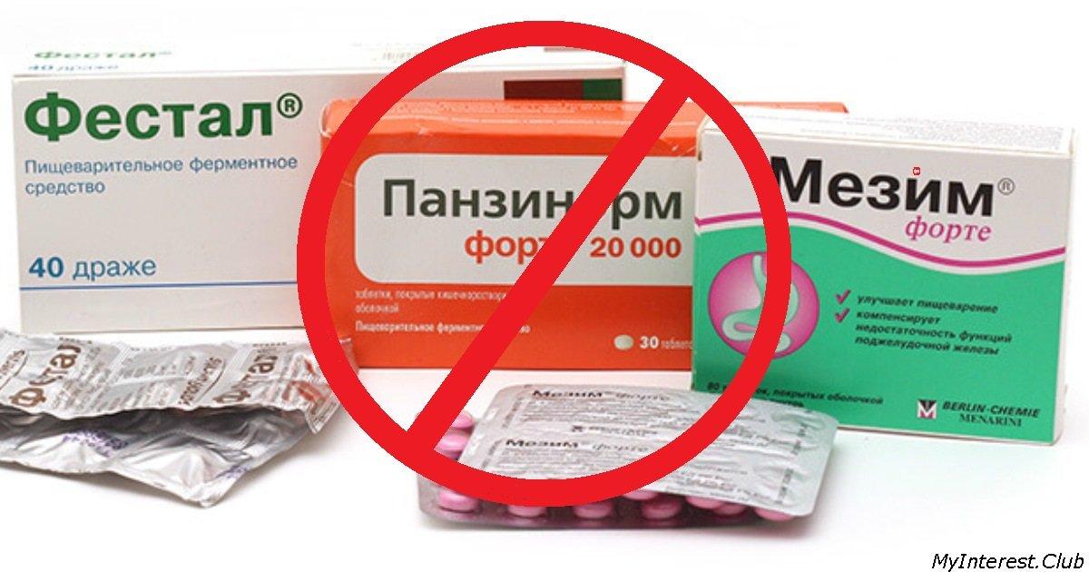 14 абсолютно бесполезных лекарств, на которые тратить деньги нельзя