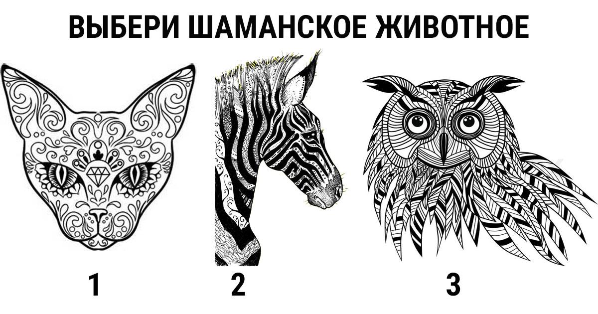 Выберите одно из мистических животных на картинке и узнайте кое — что новое о Вашем подсознании!