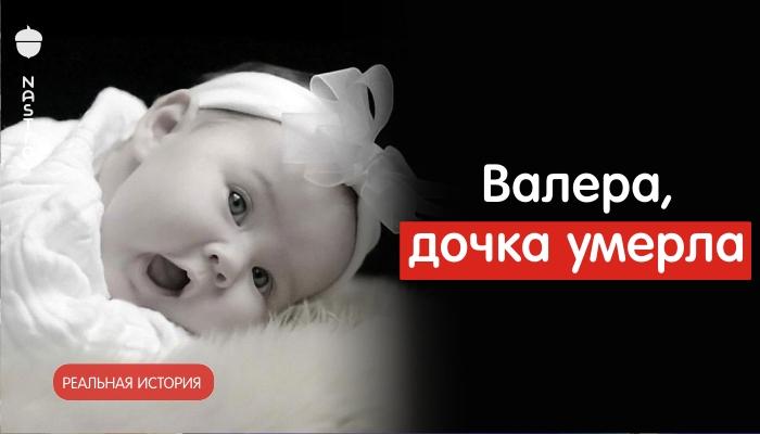 — Валера, дочка умерла…
