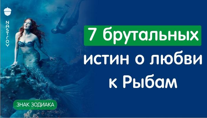 7 брутальных истин о любви к Рыбам