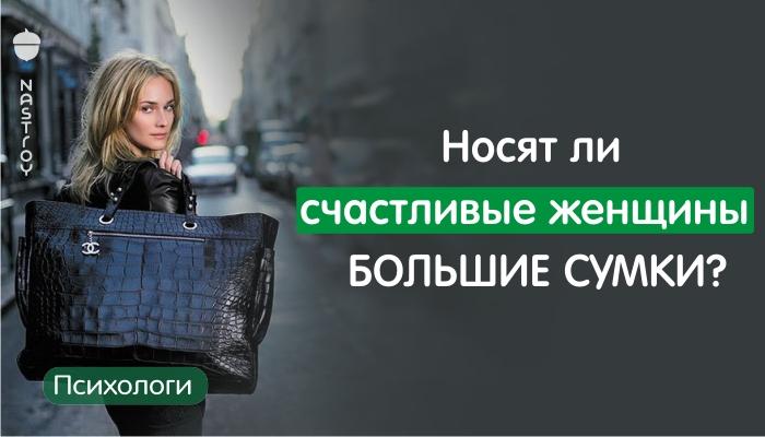Носят ли счастливые женщины большие сумки?