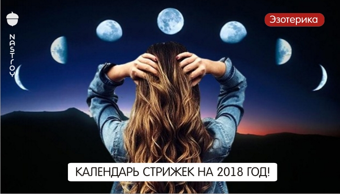 В какие дни лучше всего посетить парикмахера? КАЛЕНДАРЬ СТРИЖЕК НА 2018 ГОД!