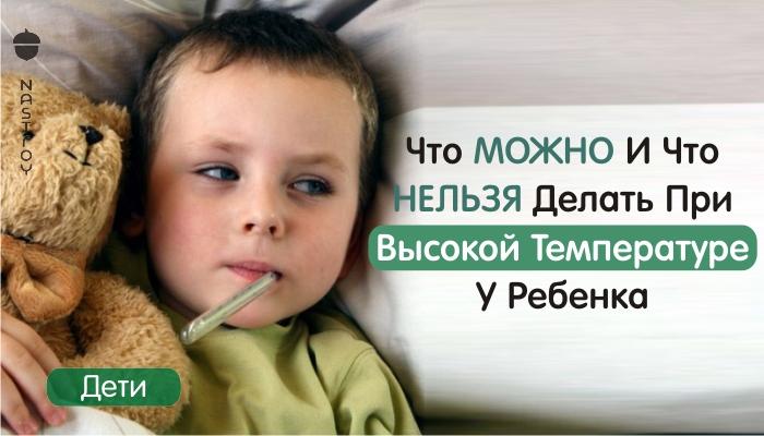 Что МОЖНО И Что НЕЛЬЗЯ Делать При Высокой Температуре У Ребенка (7 Золотых Правил) Сохраните, Чтобы Не Потерять!