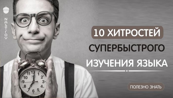 10 ХИТРОСТЕЙ СУПЕРБЫСТРОГО ИЗУЧЕНИЯ ЯЗЫКА