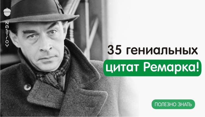 35 гениальных цитат Ремарка!
