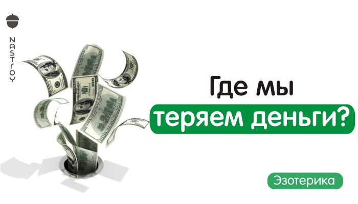 Где мы теряем деньги? Эти ошибки совершают 9 из 10 хозяек!