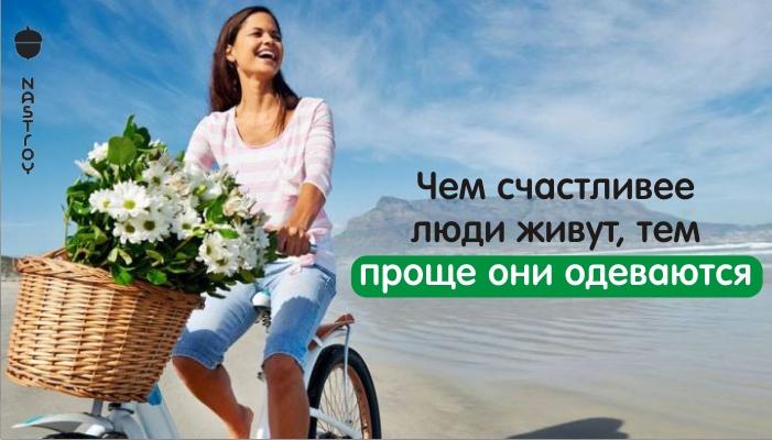 Чем счастливее люди живут, тем проще они одеваются