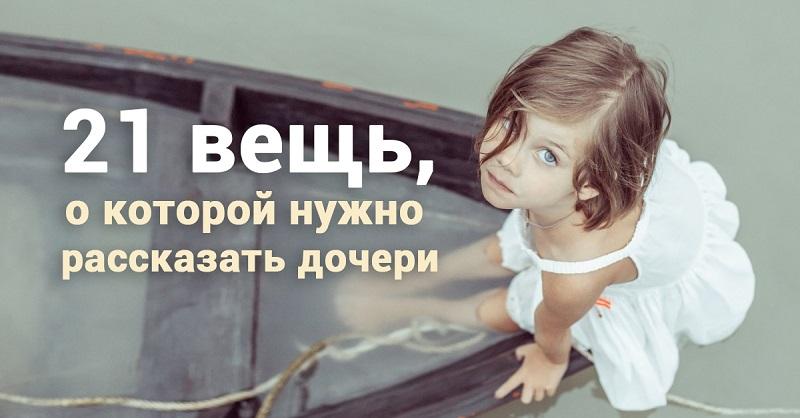21 вещь, которые вы должны успеть рассказать дочери…Этого никто не сделает!