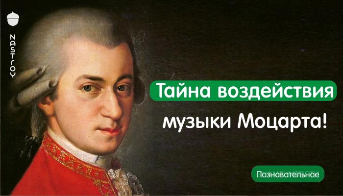 Тайна воздействия музыки Моцарта!