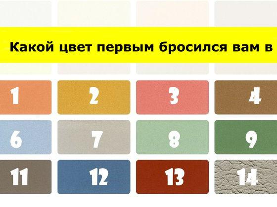 Этот тест на цвета расскажет, какая эмоция доминирует в вашем сознании!