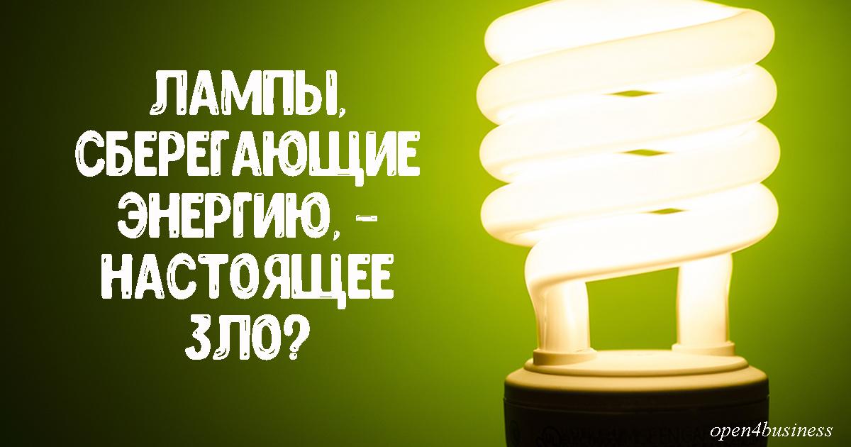 Если вам дорого ваше здоровье, выбросьте эти лампы немедленно!