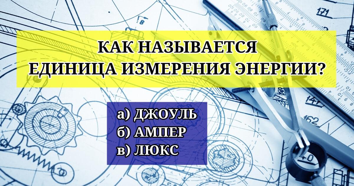 Только инженер от Бога сможет ответить хотя бы на 10 из 15 этих вопросов!