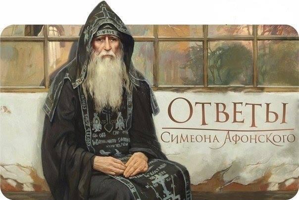 27 МУДРЫХ ОТВЕТОВ ОТ МОНАХА СИМЕОНА АФОНСКОГО.