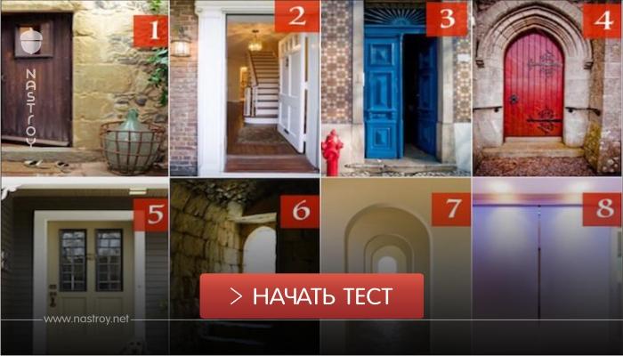 Тест: Выберите дверь и узнайте , что ждет вас в ближайшем будущем.