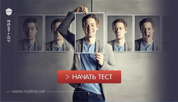 В подсознании есть только 8 типов личности! Какая у вас?