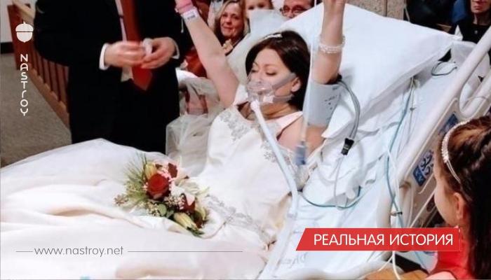 Победить смерть: девушка успела выйти замуж за несколько часов до гибели от болезни