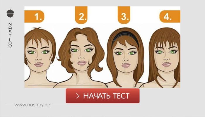 Выбери свою длину волос и узнай, какую тайну о тебе она выдает! Результат поражает! – Счастливая женщина