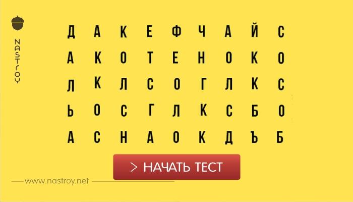 Выберите слово и узнайте, что о вас думают окружающие!