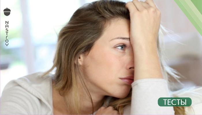 Тест: Узнайте вашу самую большую слабость!