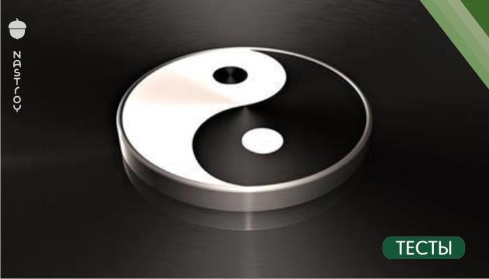 Тест. В вашей душе доминирует Инь или Ян?