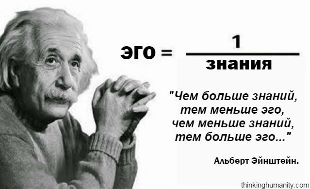 Альберт Эйнштейн: Вот каким я вижу мир