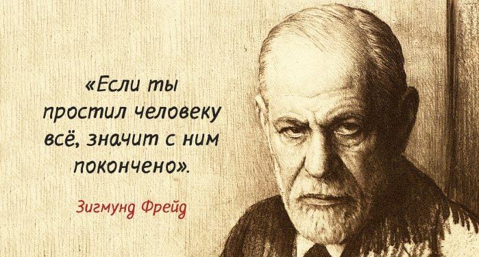 Зигмунд фрейд цитаты про секс