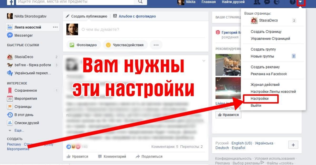 Вот как узнать, кто конкретно следит за вами в Фейсбуке! Вы можете это запретить!