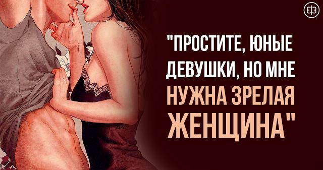 Простите, юные девушки, но мне нужна зрелая женщина : мужской взгляд на женский возраст