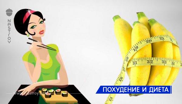 Утренняя банановая диета, японская методика похудения!
