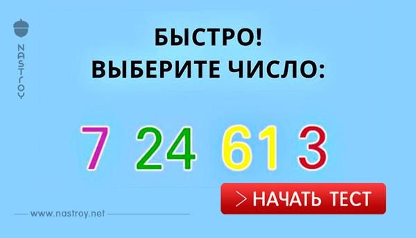 Вот тест с числами, чтобы узнать доминирующую черту вашего характера