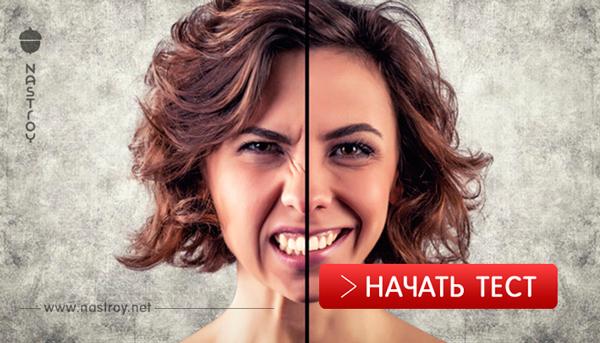 Как хорошо умеете распознавать эмоции?
