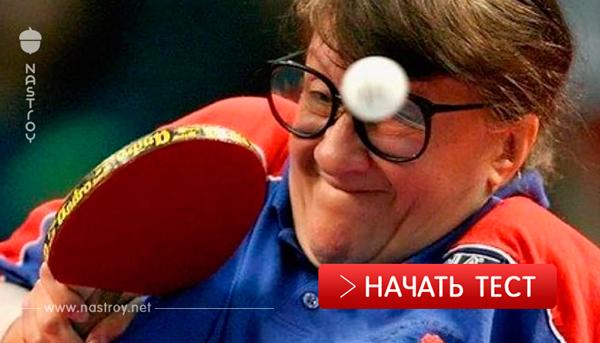 Тест: Угадайте вид спорта по выражению лица