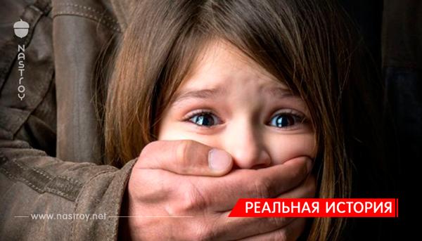 Девочку похитил маньяк, она кричиала, но помощь пришла откуда не ждали!