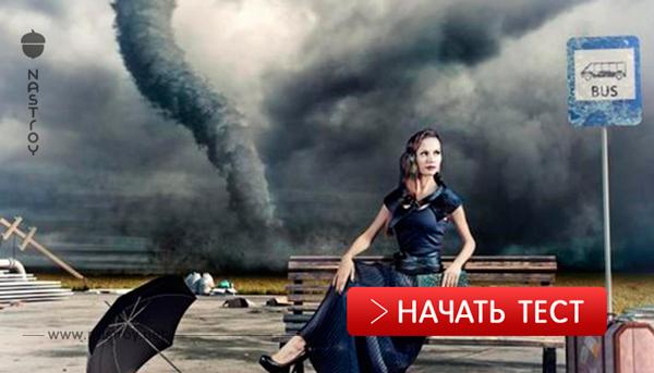 Вы ″ураган″ или ″солнышко″? Вот какая природная стихия - точное отражение вашей сущности