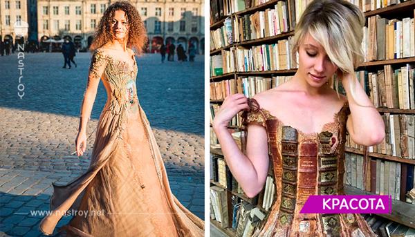 Дизайнер из Франции создаёт невероятно красивые платья, используя необычные материалы. Кажется, что они сошли со страниц каких-то сказо