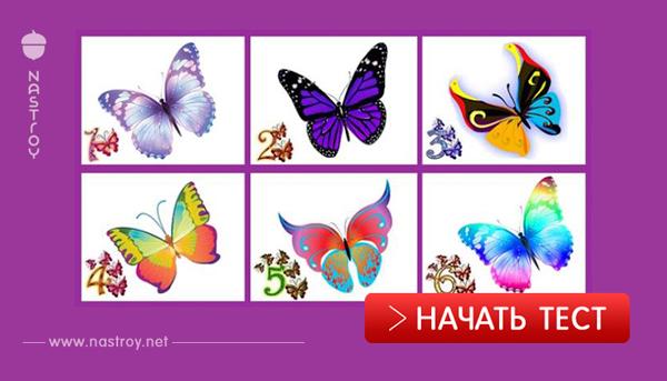 Тест «Бабочка» раскроет в чём ваша сила