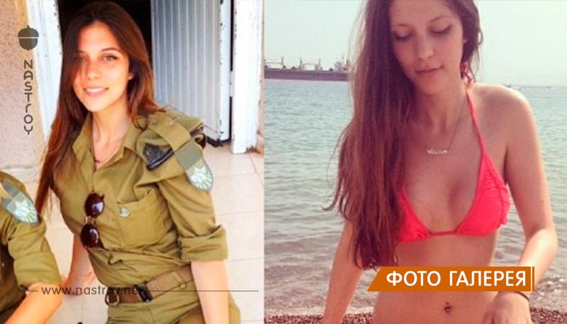 Красотки военнослужащие Израиля