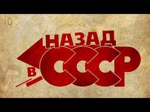 Шокирующие факты о Советском Союзе которые пугают даже ярых поклонников эпохи ТОП 10 Жизнь в СССР