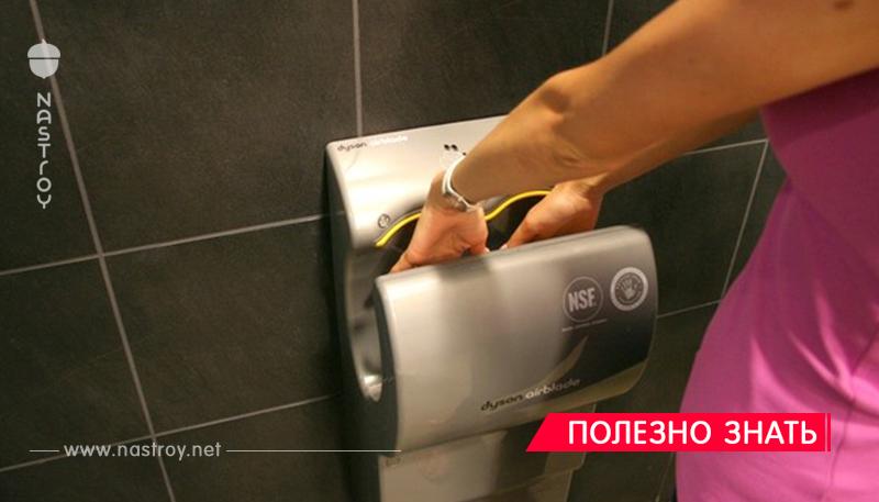 Ученые установили, что сушки для рук в туалетах «гадят» на руки!