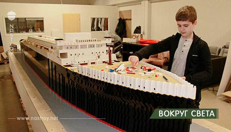 Уникальный мальчик страдающий аутизмом собрал из «Лего» 6-метровую модель «Титаника»