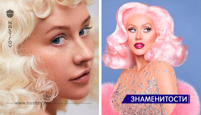 После 20 лет с макияжем, Кристина Агилера показала свой естественный облик