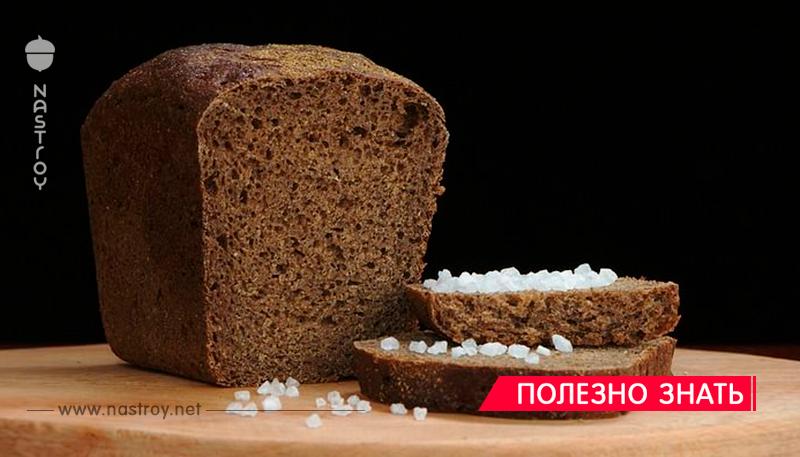 Внимание! В хлебе содержится слишком много соли, выяснили исследователи!