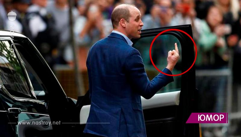 Принц Уильям: очень многое в нашей жизни зависит от точки зрения