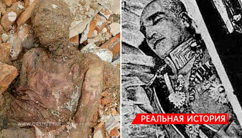 В Иране найдена мумия предпоследнего шаха!