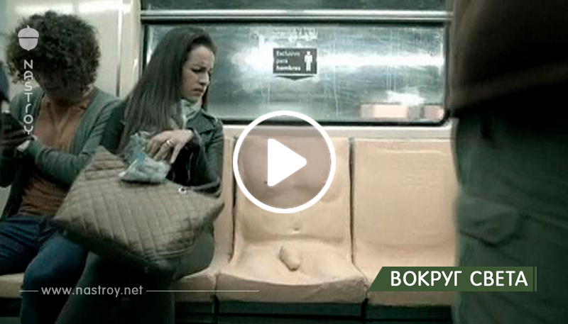 В метро Мексики борются против сексуальных домогательств!