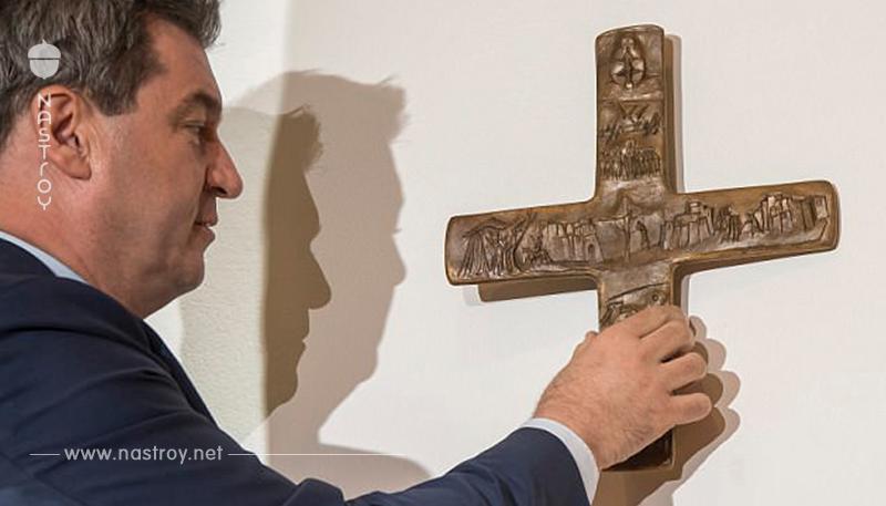 Бавария: спор о христианском кресте!